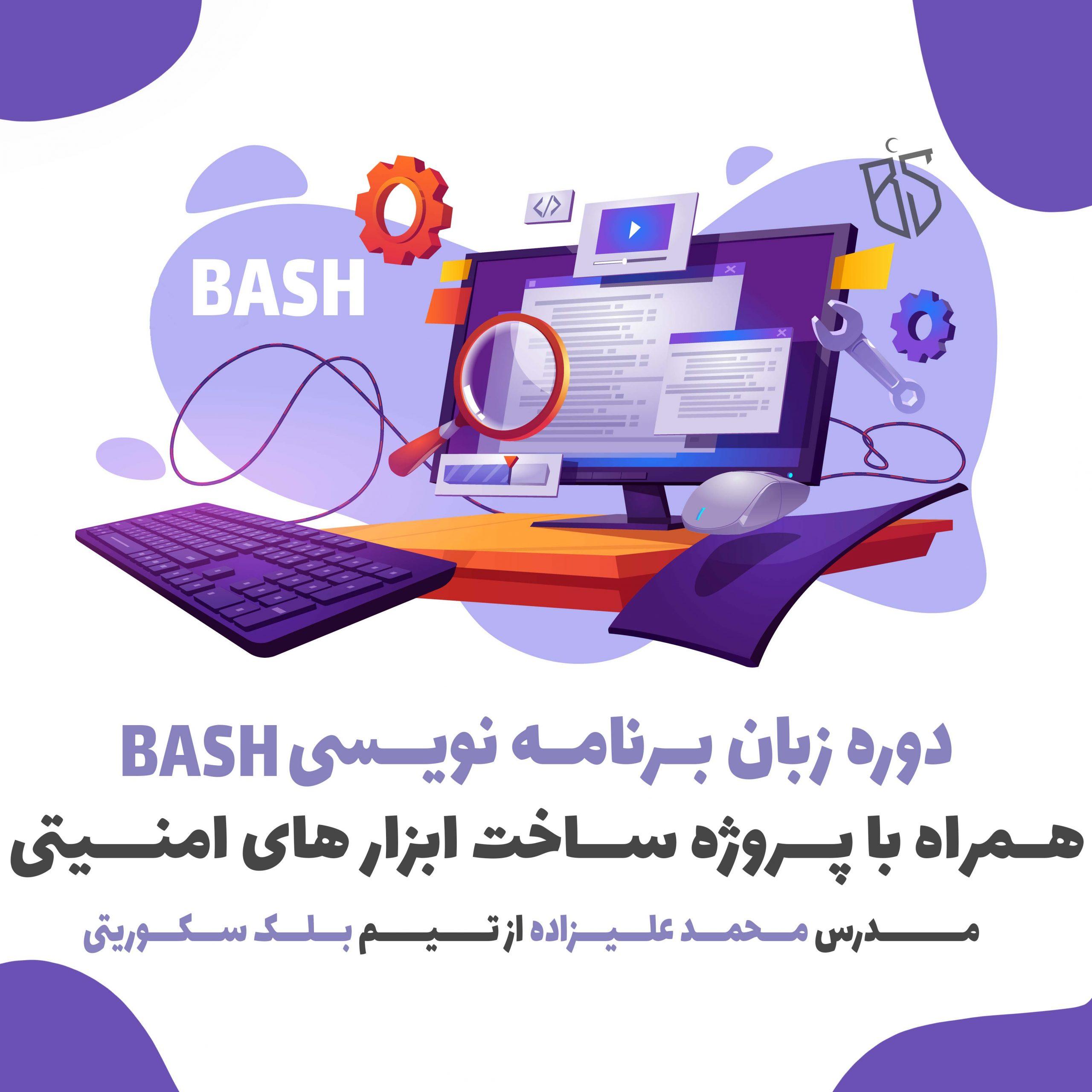 دوره bash script
