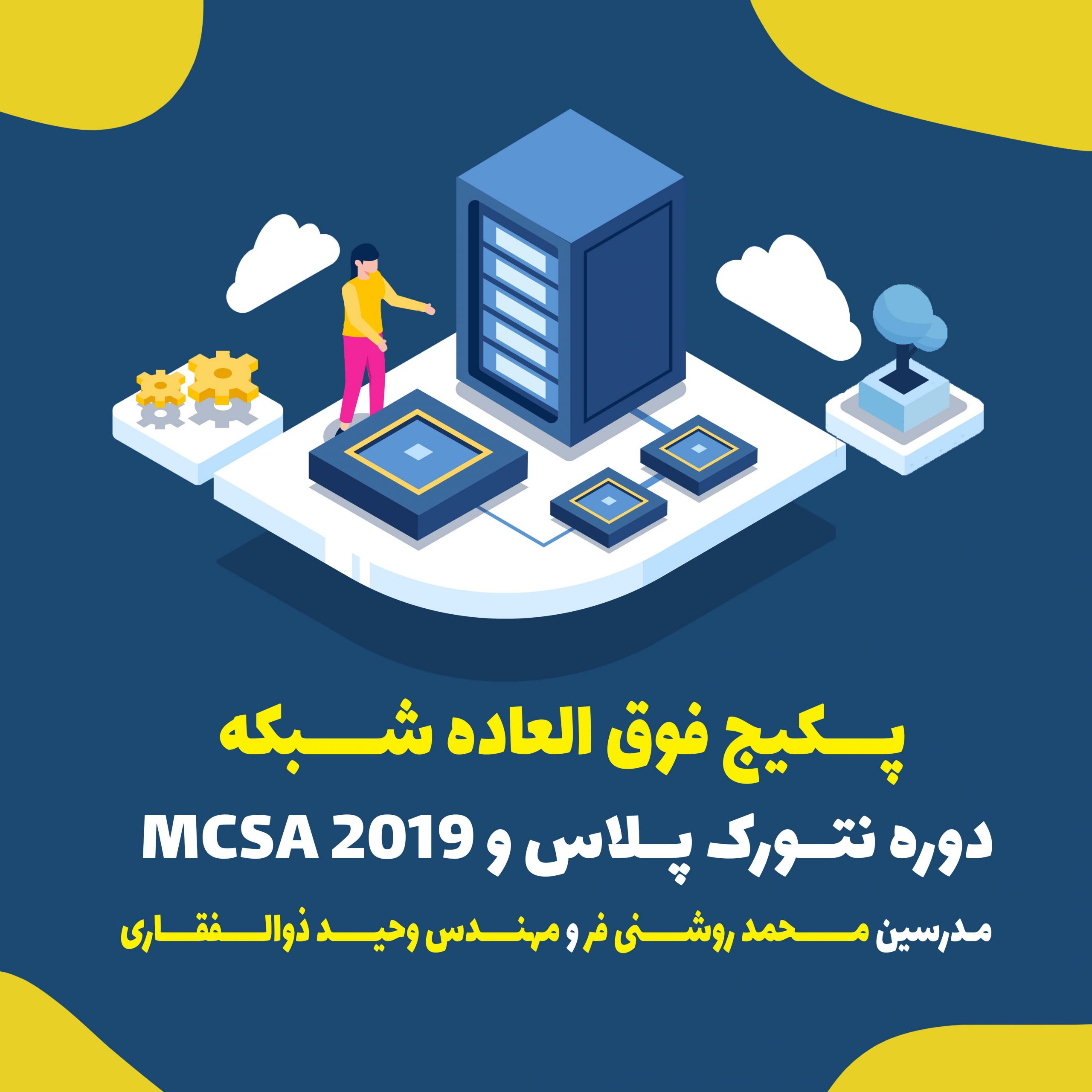 دوره نتورک پلاس و MCSA 2019