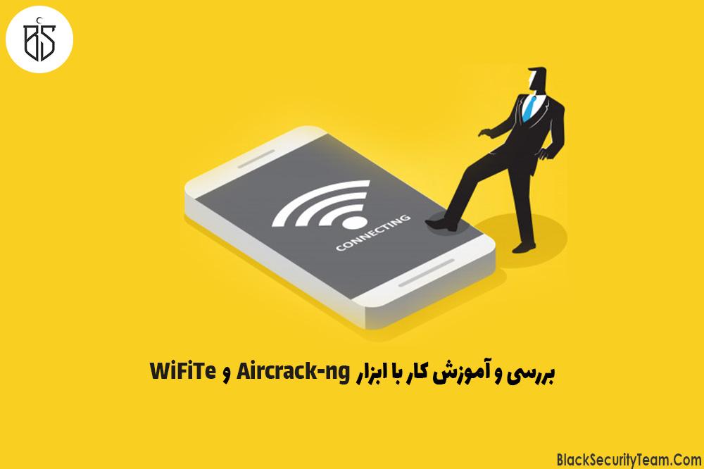 آموزش کار با ابزار Aircrack-ng