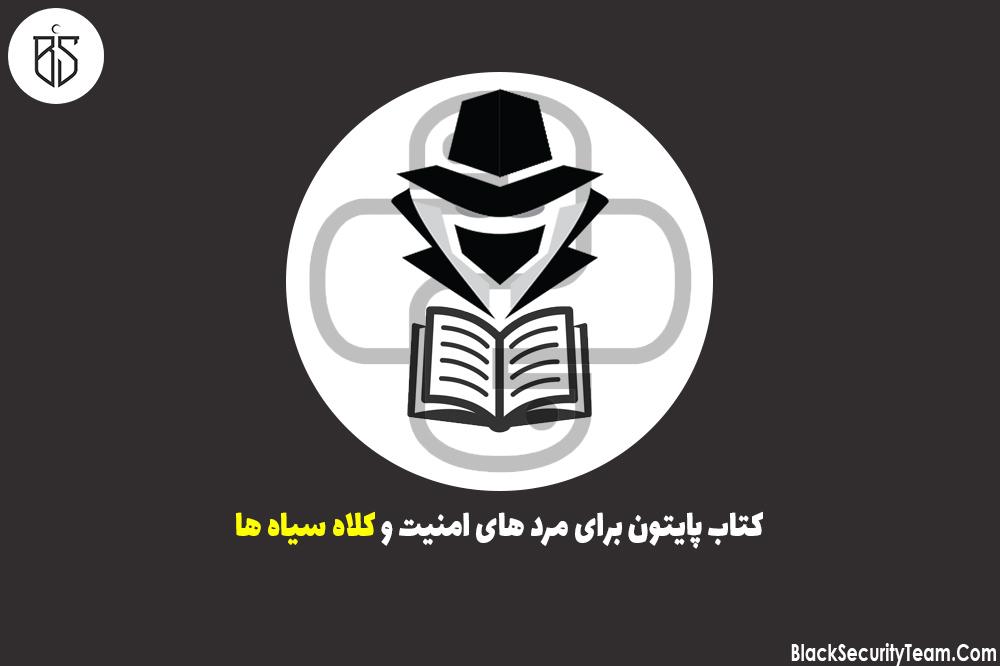کتاب پایتون برای هک