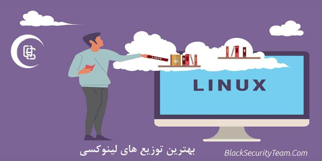 بهترین توزیع های لینوکس