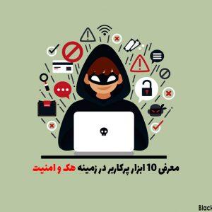 ابزار هک