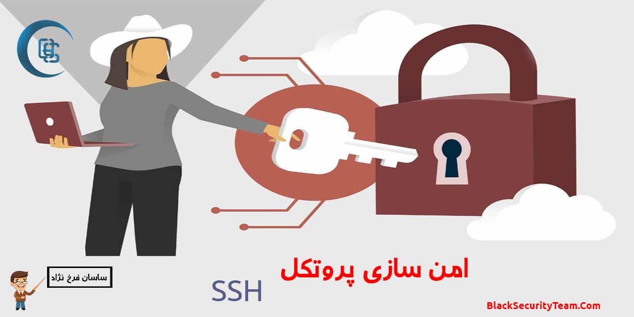 امن سازی پروتکل ssh