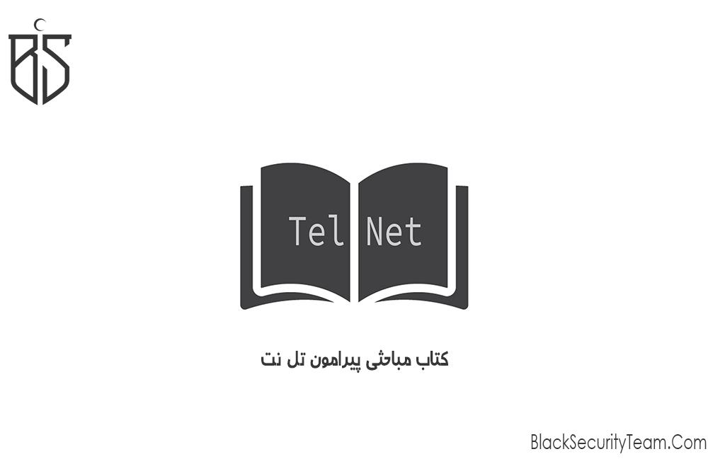 TelNet Book PDF
