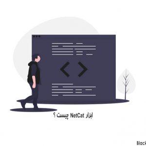 نت کت چیست ؟ Netcat چیست ؟
