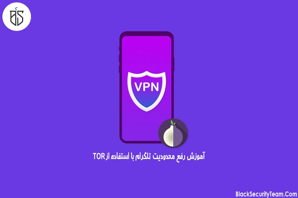 رفع محدودیت تلگرام با استفاده از TOR