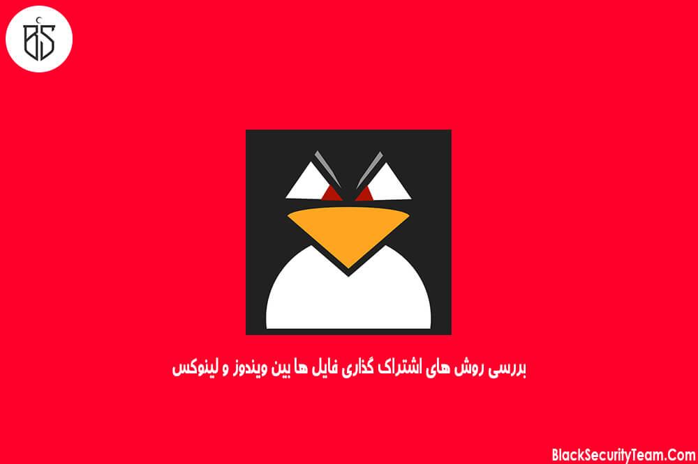 اشتراک گذاری فایل بین لینوکس و ویندوز