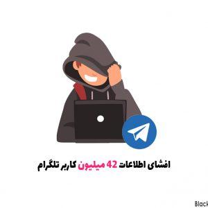 افشای اطلاعات 42 میلیون کاربر تلگرام