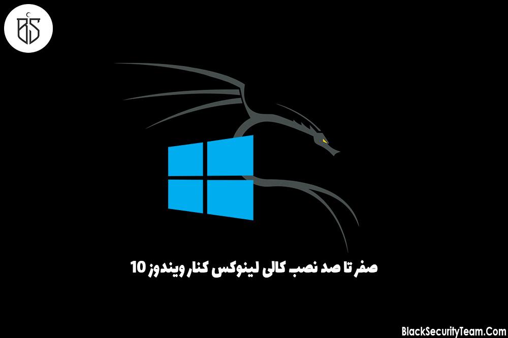 آموزش نصب کالی لینوکس کنار ویندوز 10