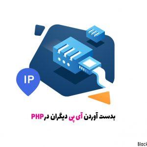 بدست آوردن IP دیگران با PHP
