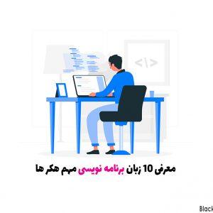 زبان برنامه نویسی هکرها