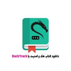 كتاب تعليم backtrack 5