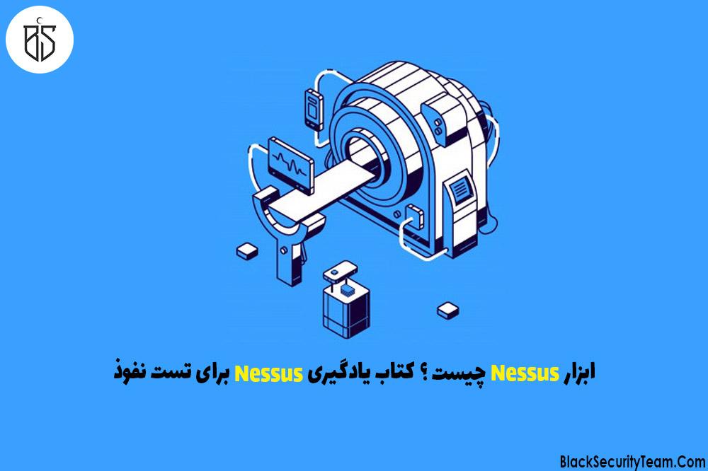 ابزار Nessus چیست ؟