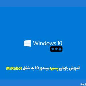 آموزش بازیابی رمز ویندوز 10