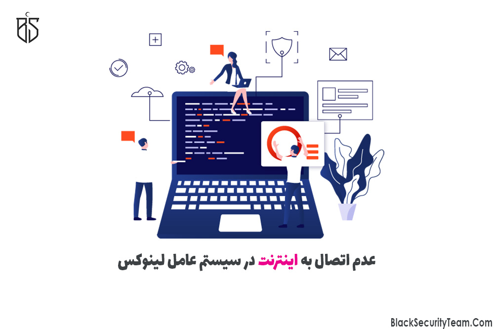 رفع مشکل وصل نشدن به اینترنت در لینوکس