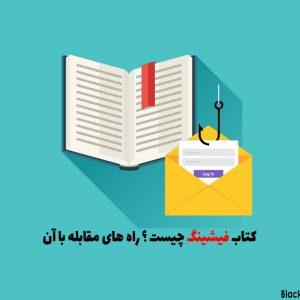 کتاب فیشینگ چیست ؟