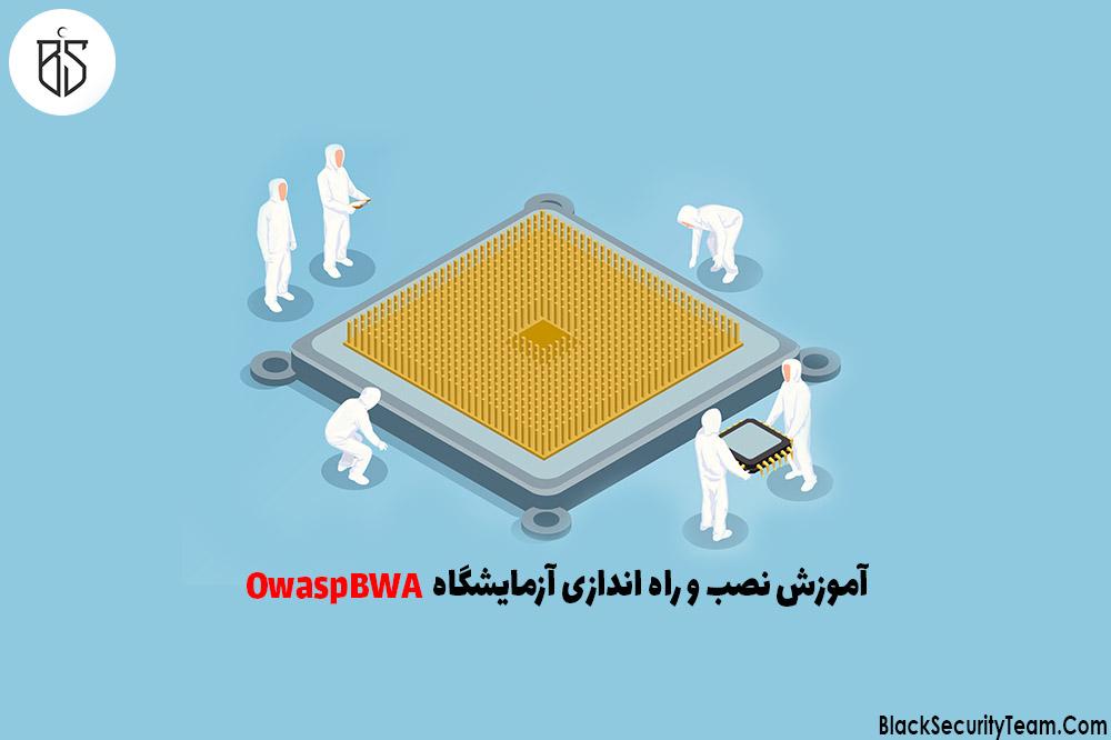 آزمایشگاه OwaspBwa