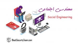 مهندسی اجتماعی چیست ؟