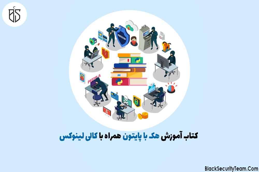هک با پایتون pdf