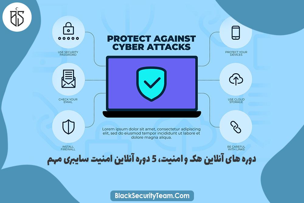 دوره های آنلاین امنیت سایبری