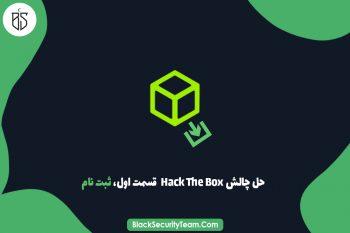 حل چالش hack the box