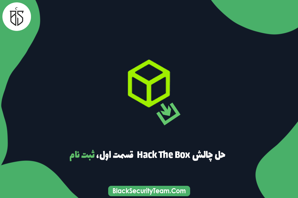 حل چالش hack the box