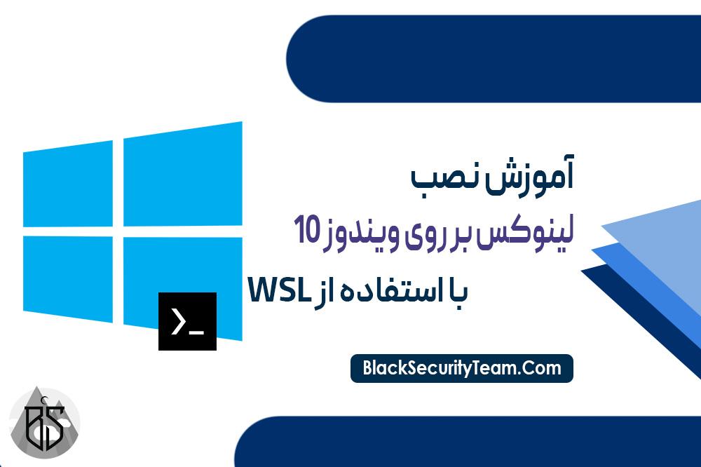 نصب لینوکس روی ویندوز 10 با wsl
