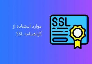 6 نوع گواهی SSL