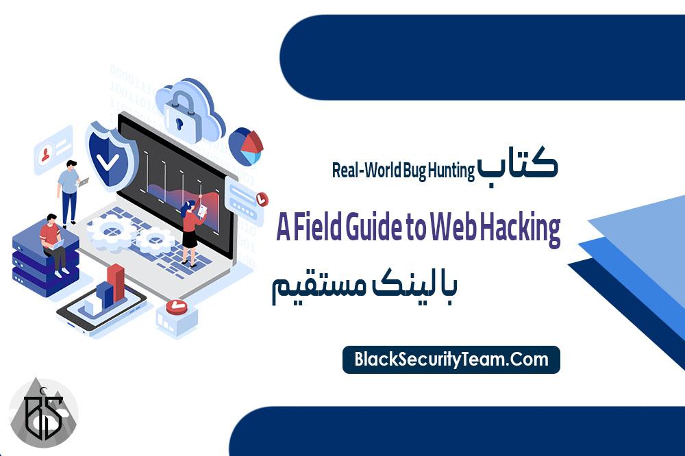 کتاب هک و امنیت