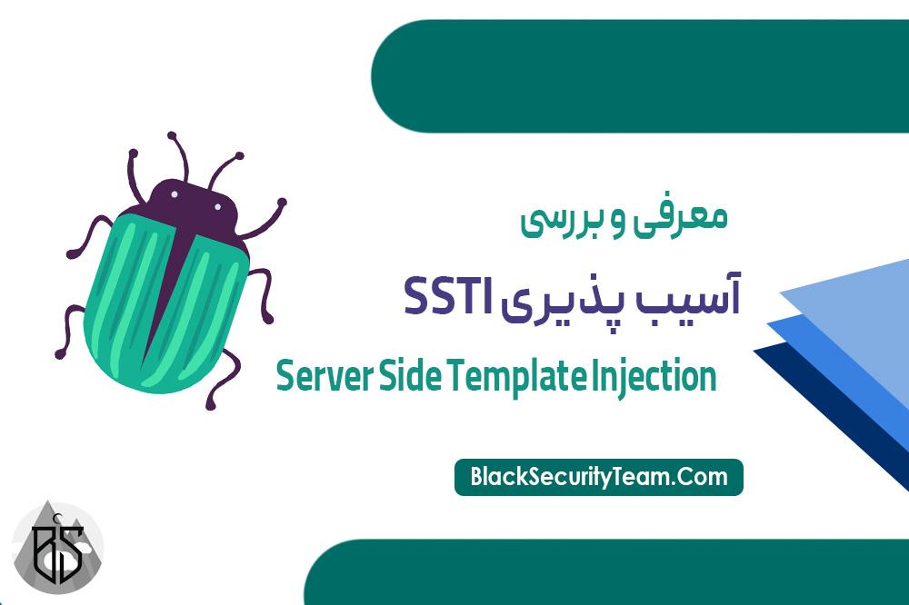 آسیب پذیری SSTI