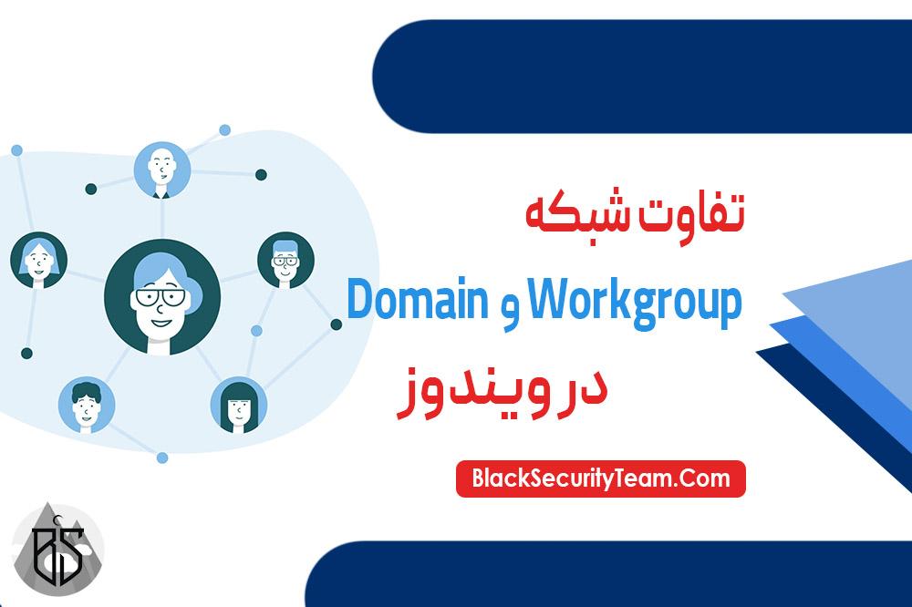 تفاوت شبکه workgroup و Domain
